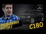 Mercedes C180 - Рыбакин Рулит