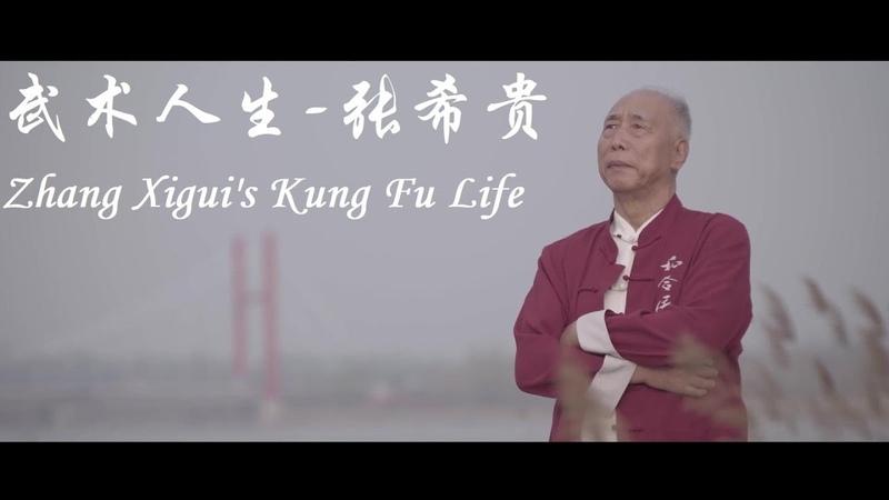 武术人生——张希贵 Zhang Xigui's Kung Fu Life
