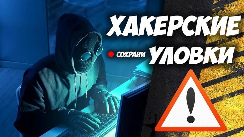 Как не попасть в самые популярные хакерские ловушки Сохрани себе смотреть онлайн без регистрации