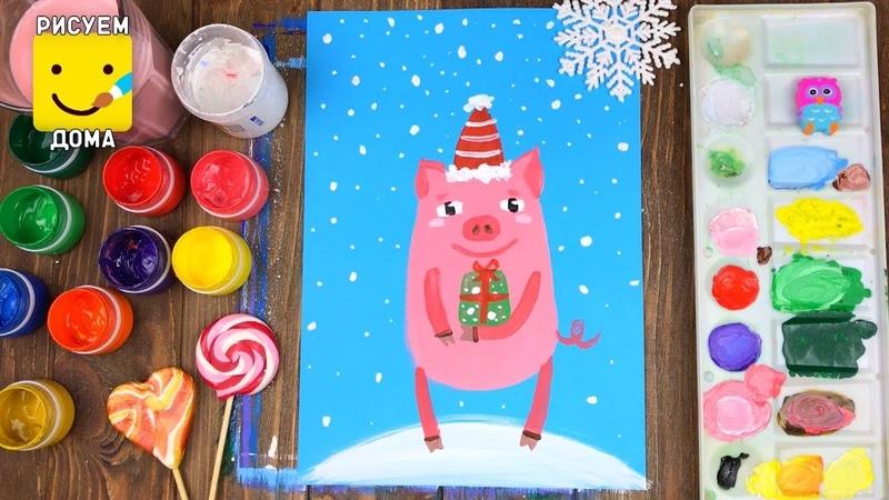 Как нарисовать свинку/ Символ года/ Новый год/ how to draw a pig