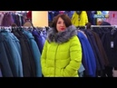 Согревайтесь стильно Ярмарка одежды Ермак приготовила для курганцев зимнюю коллекцию