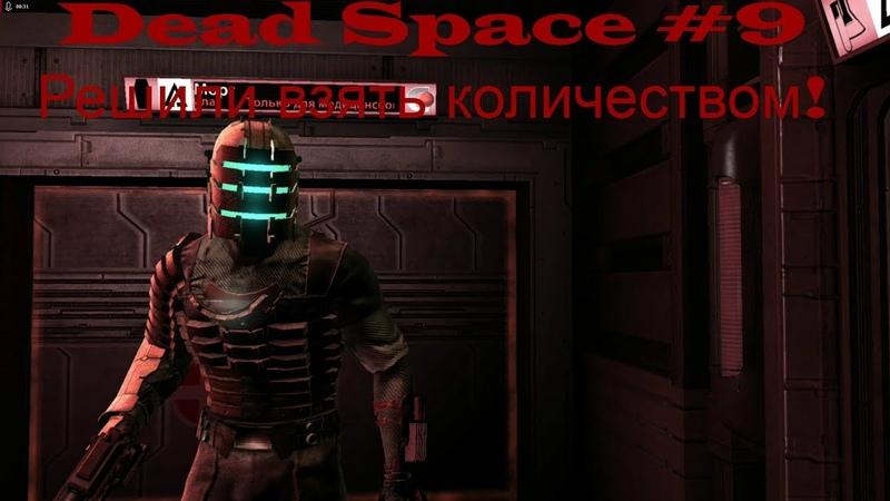 Толпа на станции гидропоники Dead Space 9
