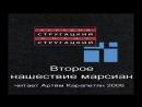 Аркадий и Борис Стругацкие Второе нашествие марсиан аудиокнига