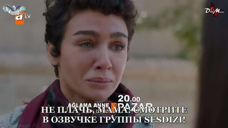 Не плачь, мама 3-1 озвучка
