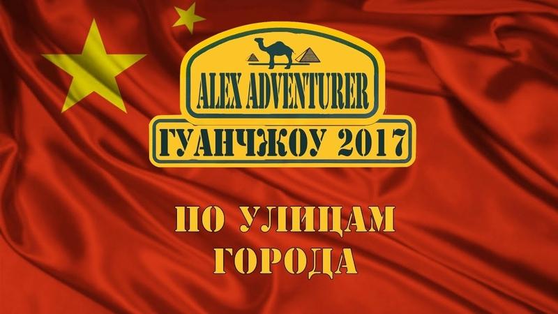 Гуанчжоу 🇨🇳 Улицы города Алекс Авантюрист Поброди вместе