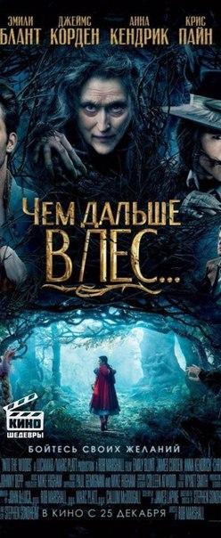 Отличные фильмы-сказки для просмотра в кругу семьи.
