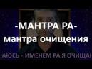 Мантра РА - Мантра очищения! (31.08.18)