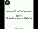 Шейх Шамиль Аш-Шафиий - Атрибуты Аллаhа _Вечность без начала_ и _Вечность без конца_.mp4