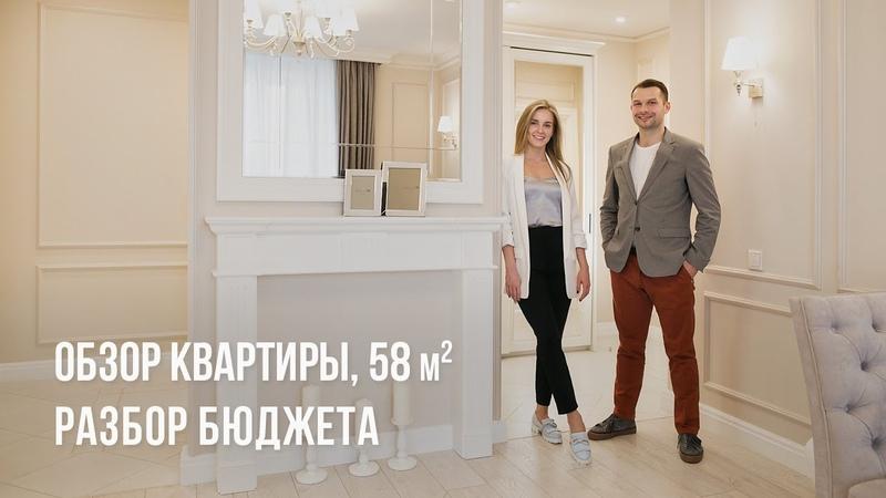 Обзор квартиры 58 кв м Разбор бюджета Современная классика смотреть онлайн без регистрации