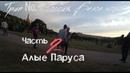 Трип №9 Россия Белое море Часть 2 Алые паруса СПб