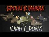 Брони в World of Tanks – Клан [_PONY]