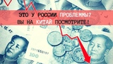 Это у России проблемы На Китай посмотрите! (aftershock.news)