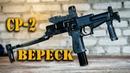 СР-2 «Вереск» САМЫЙ МОЩНЫЙ пистолет-пулемет! Оружие СПЕЦНАЗА России! БОЛЬШОЙ ОБЗОР