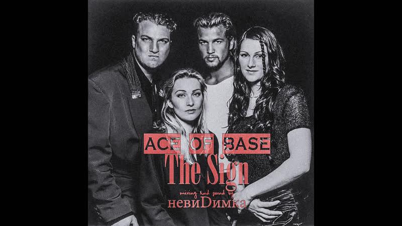 Пример микширования и мастеринга в daw Cubase песни Асе of Base - The Sign (mixing and sound by невиDимка)