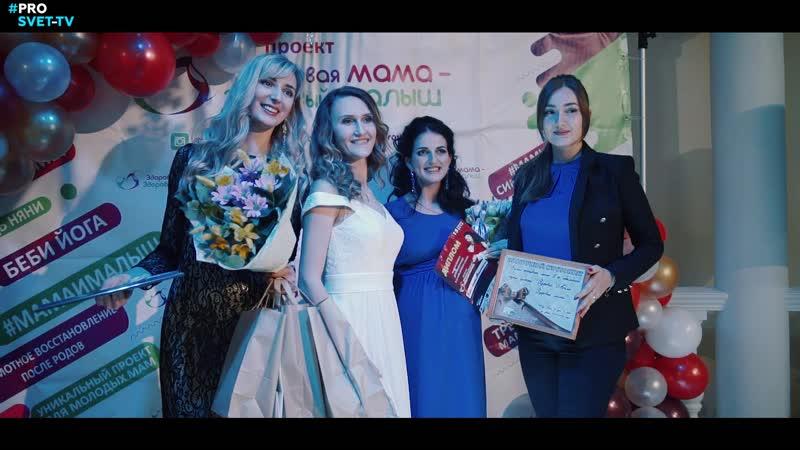 Финал 5 сезона проекта «Здоровая мама – Здоровый малыш» | prosvet-tv.ru