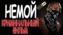 РЕЗКИЙ КАК ПОНОС! НЕМОЙ Русский боевик 2019 премьера