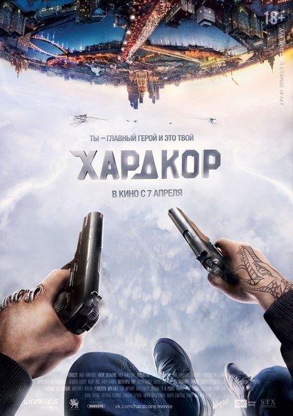 ХРДКОР (2015)