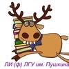 Подслушано ЛИ (ф) ЛГУ им. Пушкина