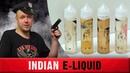Indian e-liquid - Табачка за 290р