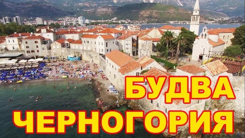 Черногория. Будва - Ехать надо?