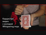 Кардистри с колодой Whispering Imps | Богдан Лычев