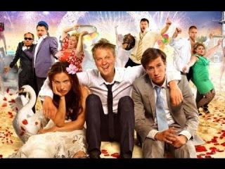 Смотреть «Горько!» 2013 / Второй трейлер фильма / Тамада Светлаков и беспощадная русская свадьба
