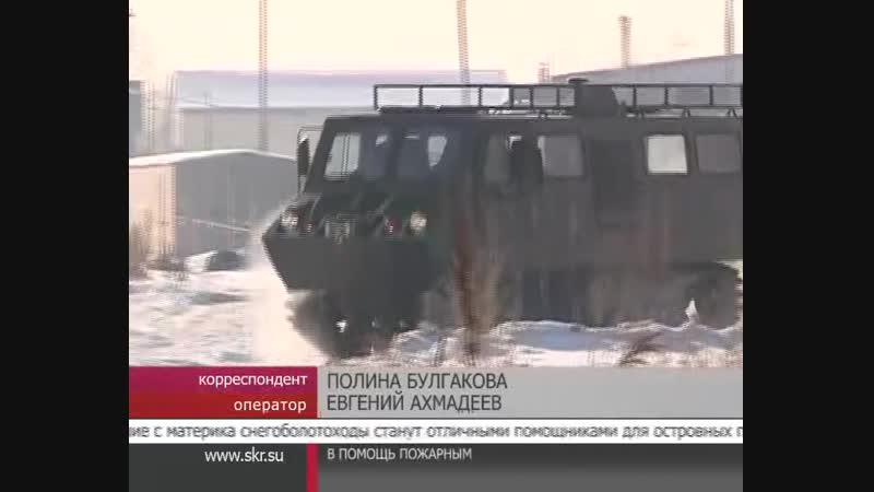 Парк спецтехники сахалинских пожарных пополнился технологичной новинкой