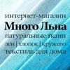 """Интернет-магазин """"Много Льна""""/ Текстиль/ Макошь"""