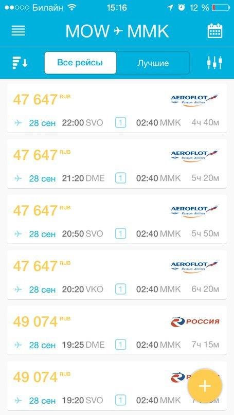 Авиабилеты аэрофлот хабаровск ростов на дону