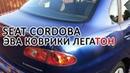 ЭВА Коврики от Легатон для Seat Cordoba