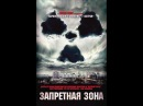 «Запретная зона» (Chernobyl Diaries, 2012)