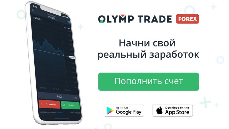 Olymp Trade на Android and iOS