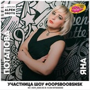 Яна Потапова фото #27