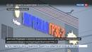Новости на Россия 24 • Якутская ГРЭС-2 запущена в эксплуатацию