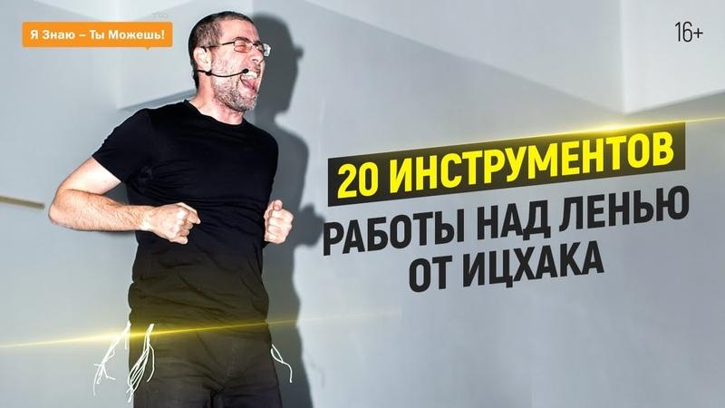 ДЕКЛАРАЦИЯ ПОБЕДИТЕЛЯ ЛЕНИ СПОСОБ 7 Рекомендации Ицхака Пинтосевича 16