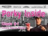 Porky Inside. Выпуск 1. Ралли «Россия 2013».