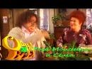 Одна за всех - Роза Моисеевна и Сёма - Пить и курить