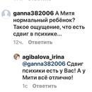Ирина Агибалова фото #46