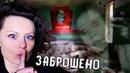 ПРОБРАЛАСЬ в ЗАКРЫТУЮ ЗАБРОШКУ Anny Magic