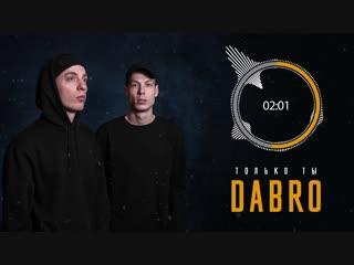Dabro - Только ты (премьера песни)
