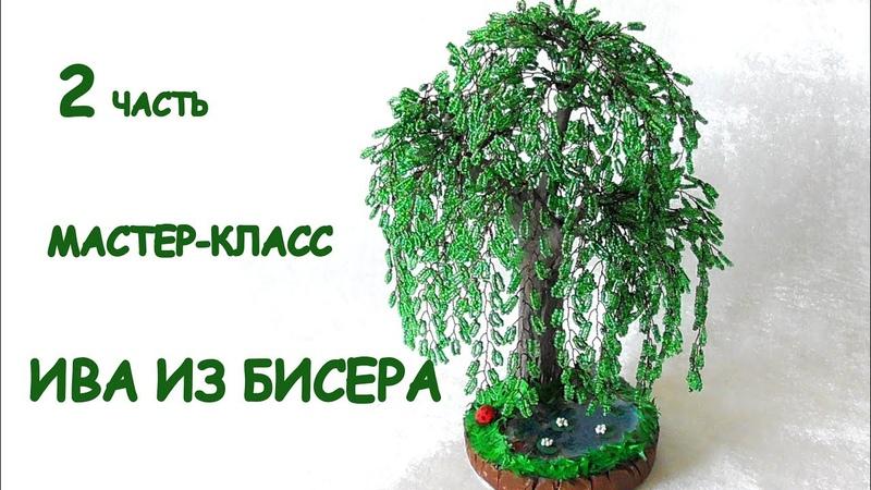 Ива из бисера. Часть 2. МК / DIY Willow Tree Beads 2 part