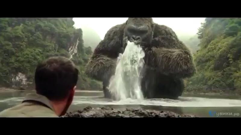 Видео Кинг-Конг остров черепа