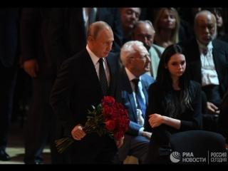 Путин на церемонии прощания с Кобзоном