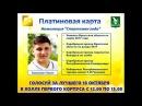 Платиновая карта 2017. ПолесГУ