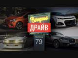 Вечерний Драйв #79 - Лада за миллион и другие автомобильные истории