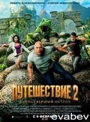 Смотреть Путешествие 2: Таинственный остров / Journey 2: The Mysterious Island онлайн