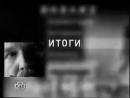 Заставка программы Итоги (НТВ, 1997-1999)