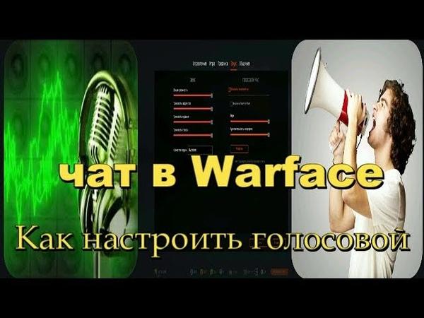 как настроить голосовой чат в warface ссылка на игру под видео ссылки YouTube