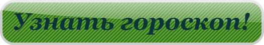 goroskop-na-2014.blogspot.com/