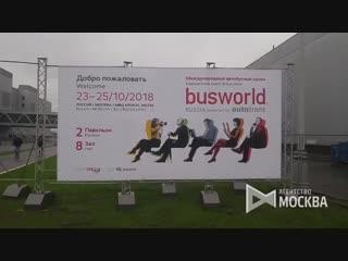 Международный автобусный салон Busworld Russia powered by Autotrans в МВЦ «Крокус Экспо»
